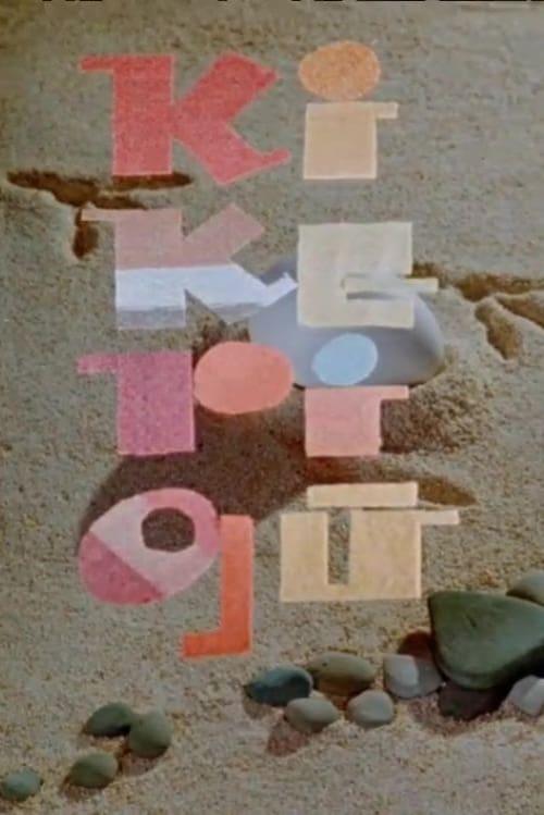 Cock-a-doodle-doo! (1966)