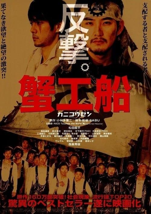蟹工船 poster