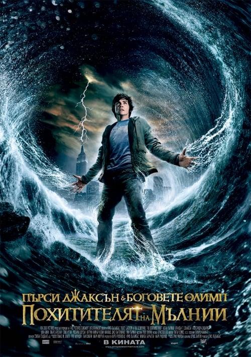 Пърси Джаксън и Боговете на Олимп: Похитителят на мълнии