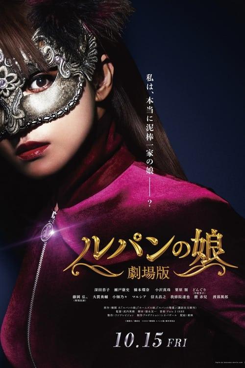 Watch Lupin's Daughter Online Cinemark