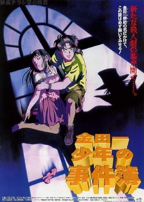 The File of Young Kindaichi (1996)