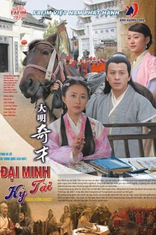 Đại Minh Kỳ Tài (2005)