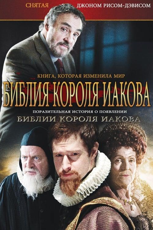 Mira La Película The King James Bible: The Book That Changed the World En Línea