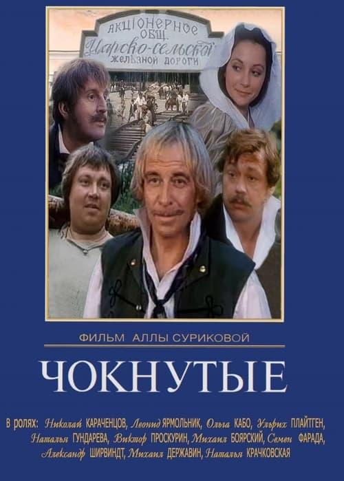 Crazies (1991) Poster