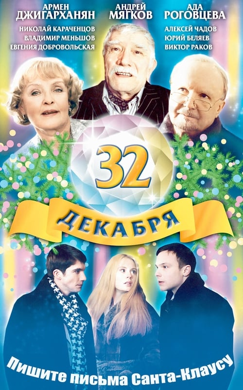 The 32 of December (2004)