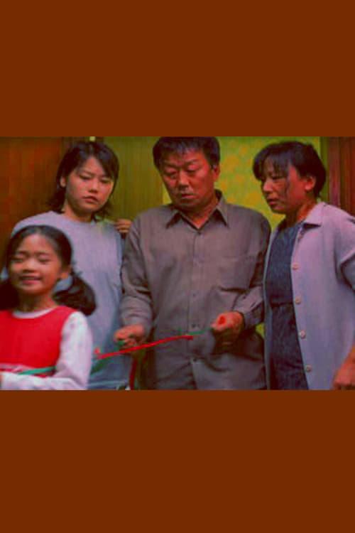 Home Sweet Home (2004)