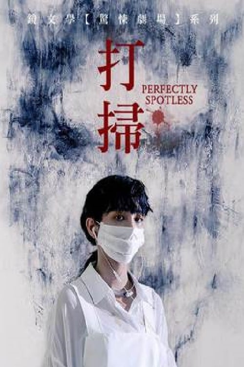 Perfectly Spotless (2019)