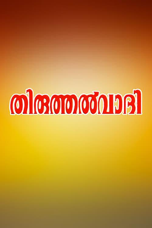 Thiruthalvaadi (1992)