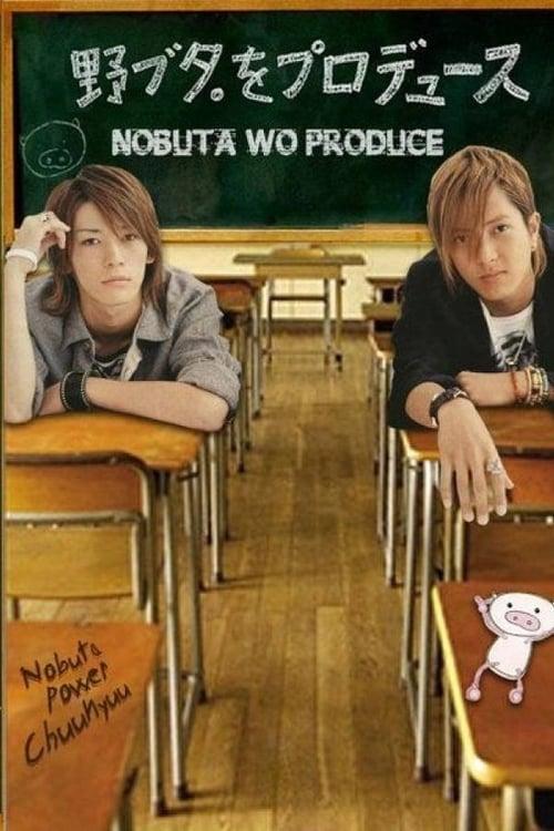 Producing Nobuta poster