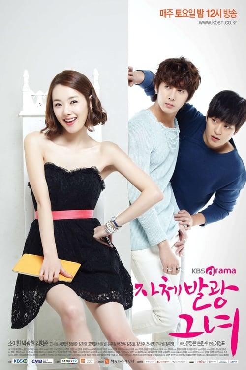 My Shining Girl (2012)