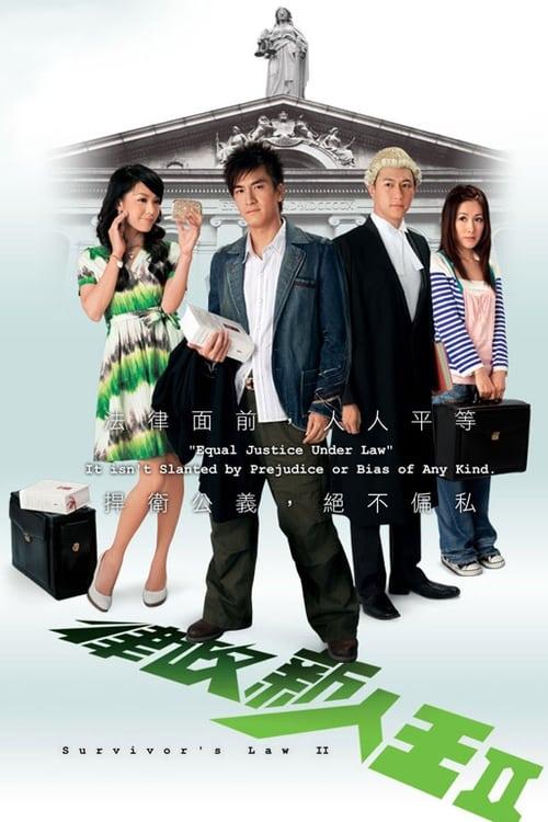 Survivor's Law II (2007)