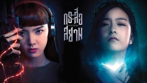 Sisters (2019) NF Subtitle Indonesia