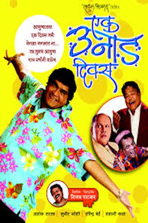 Ek Unad Divas (2006)
