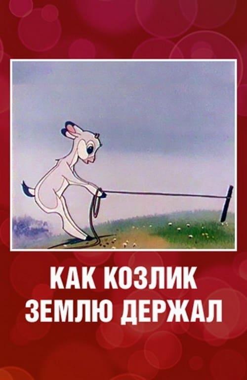 Как козлик землю держал (1974)
