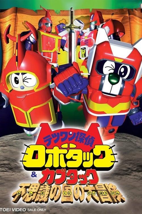 Tetsuwan Tantei Robotack and Kabutack: The Great Strange Country Adventure (1998)