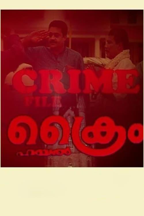 Crime File (1999)