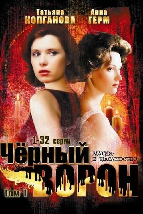 Black Raven (2001)