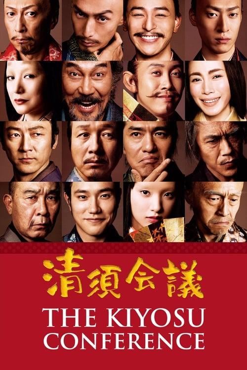 The Kiyosu Conference (2013) Poster