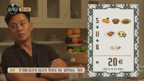Youn's Kitchen: Season 2 – Épisode Episode 6