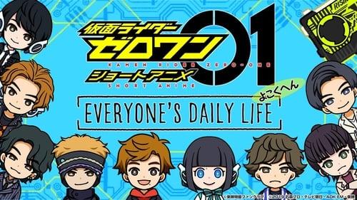 仮面ライダーゼロワン・ショートアニメ: EVERYONE'S DAILY LIFE