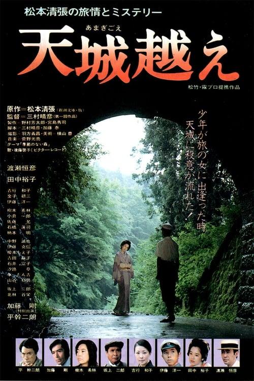 Amagi Pass (1983) Poster