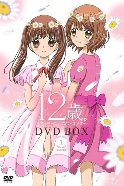12-Sai. Chicchana Mune no Tokimeki