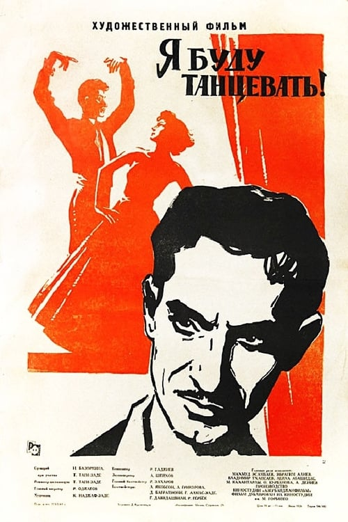 The Labour and Rose (1962)
