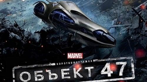 Marvel One-Shot: Objekt 47 [2012]