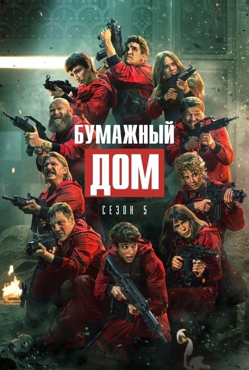 ПОЛУЧИТЬ СУБТИТРЫ Бумажный дом Сезон 3 в Русский SUBTITLES