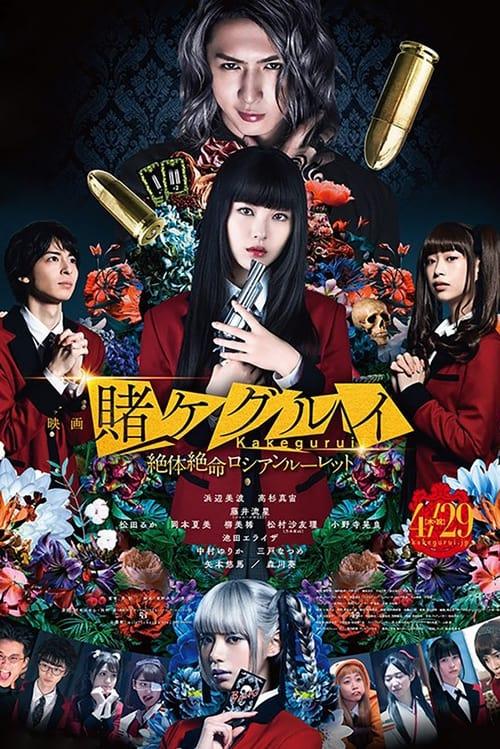 Kakegurui Part 2 (2021) Poster