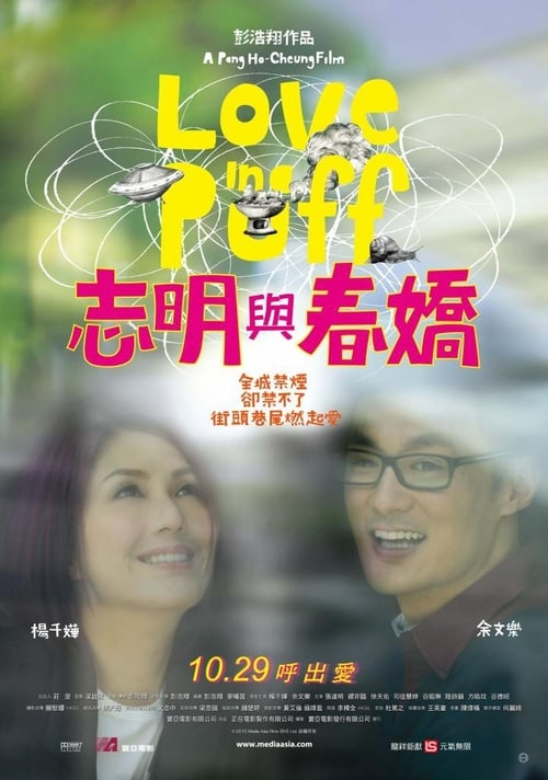 Watch Love in a Puff online