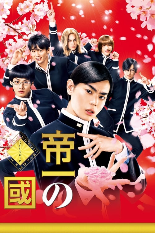 Mira La Película 帝一の國 Gratis
