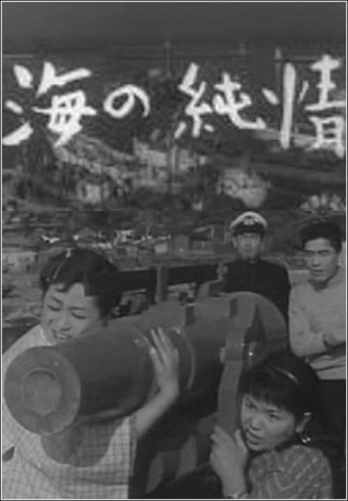 مشاهدة الفيلم 帆綱は唄う 海の純情 مجانا على الانترنت