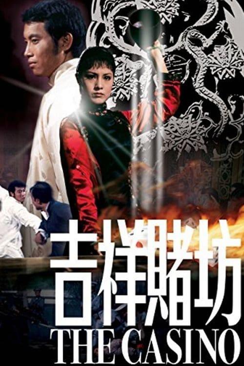 Película 吉祥赌坊 En Línea