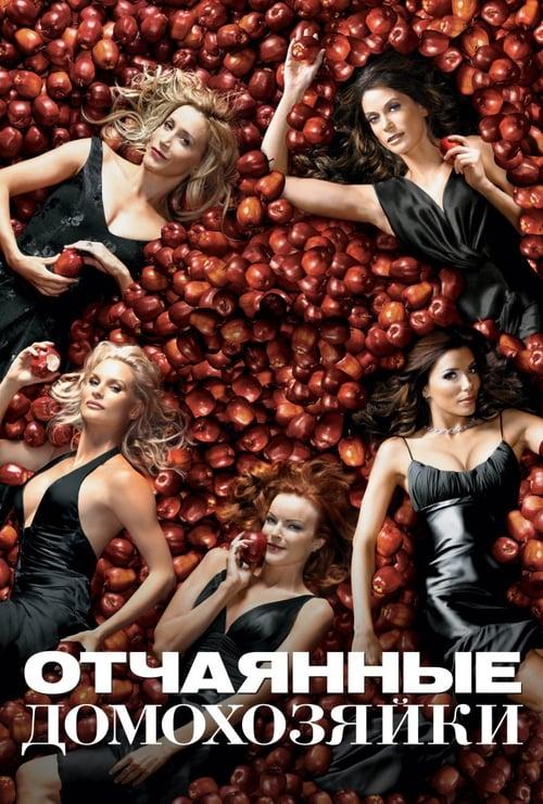 ПОЛУЧИТЬ СУБТИТРЫ Отчаянные домохозяйки (2004) в Русский SUBTITLES   720p BrRip x264