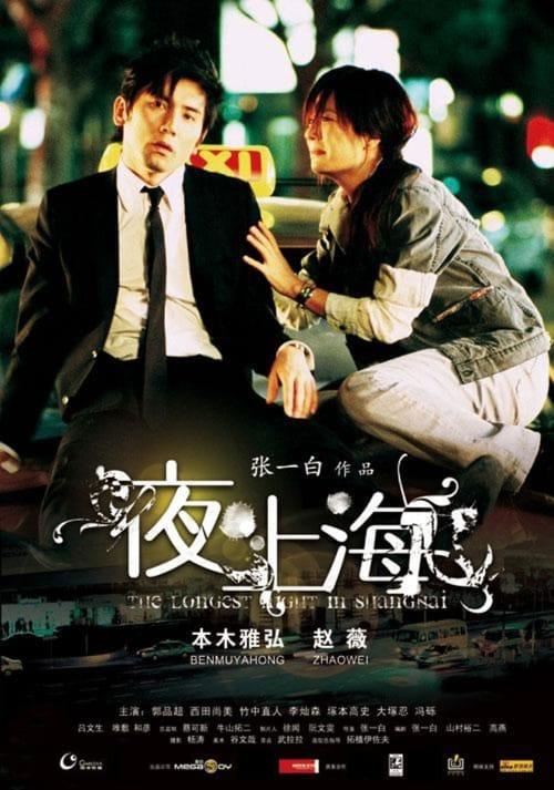 The Longest Night In Shanghai (2007)