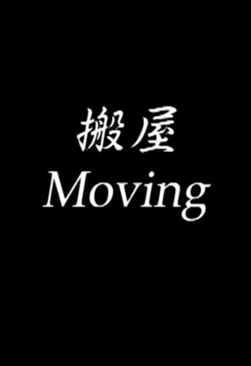 Moving (2003)