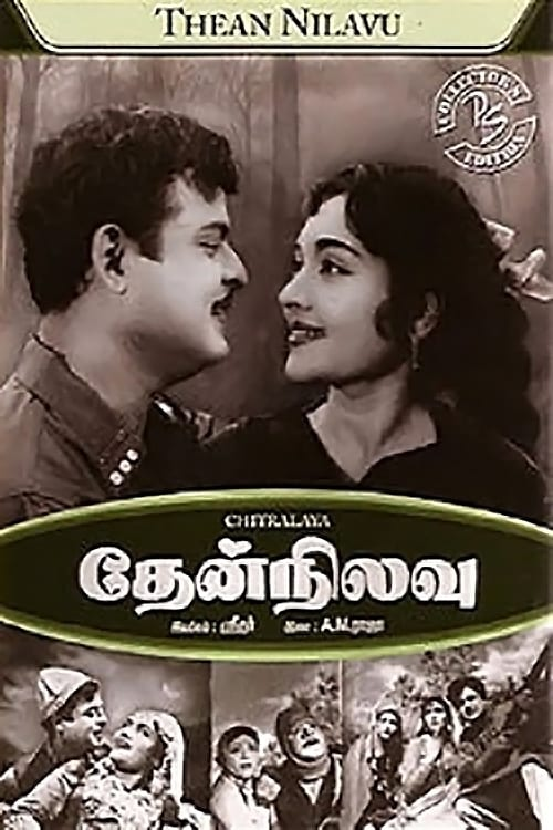 Then Nilavu (1961)