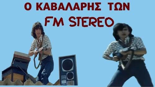 Ο καβαλάρης των F.M. Stereo – Pirate Radio Cowboy