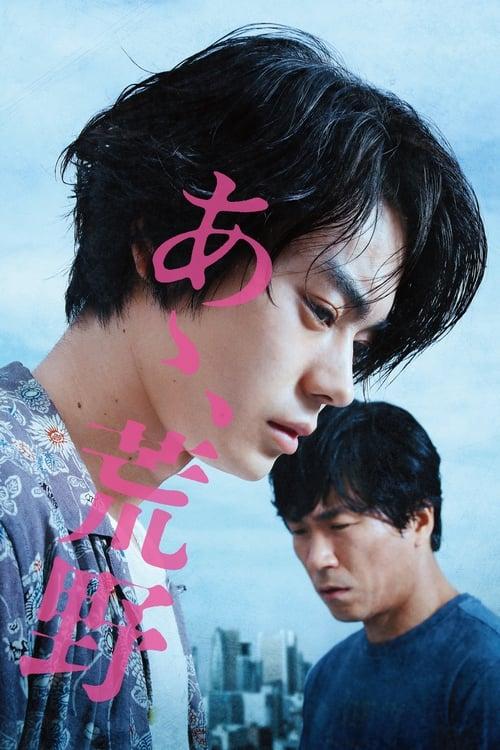 Regarder Le Film あゝ、荒野 前篇 Avec Sous-Titres