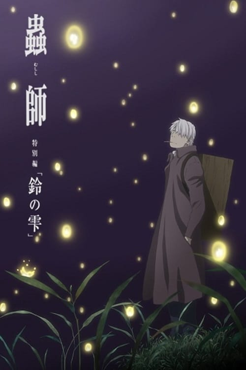 Assistir Filme Mushishi Zoku Shou: Suzu no Shizuku Completo