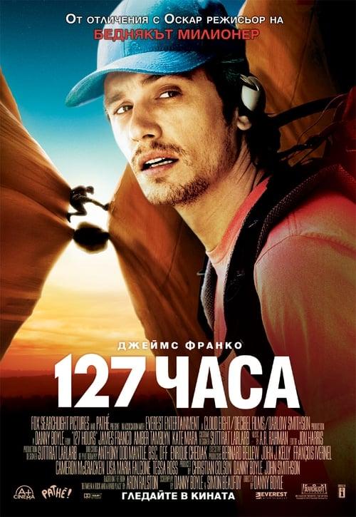 127 часа