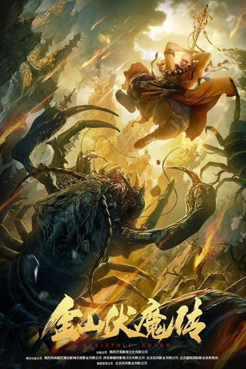 The Story of Jinshan Demon