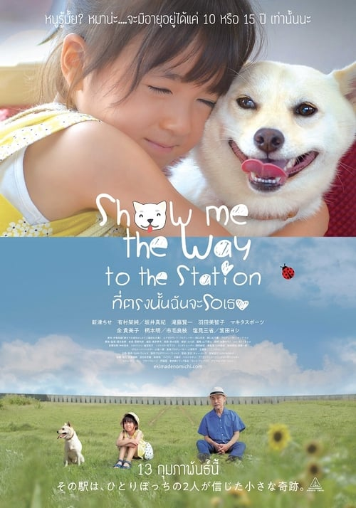 Watch Show Me The Way To The Station Online Idowatch