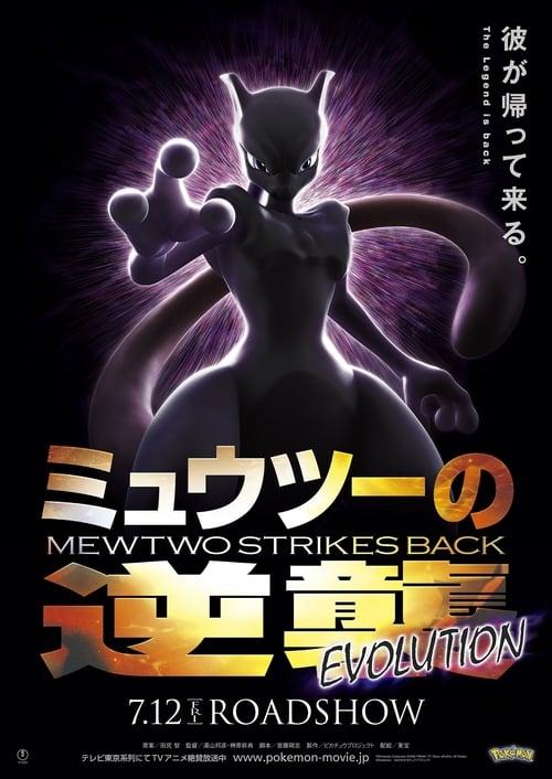 Movie Stream Pokemon Mewtwo Strikes Back Evolution Download