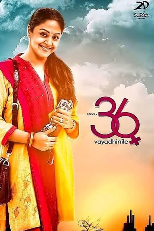 36 Vayadhinile Afsomali