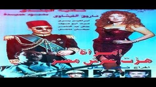 امرأة هزت عرش مصر
