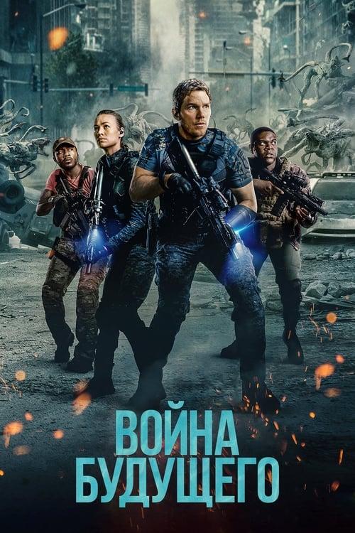 ПОЛУЧИТЬ СУБТИТРЫ Война будущего (2021) в Русский SUBTITLES
