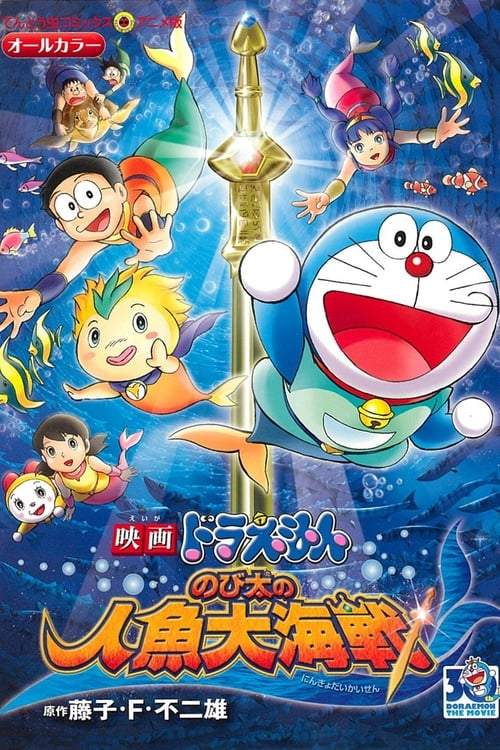 Nonton anime Doraemon: Nobita's Great Battle of the Mermaid King (2010)