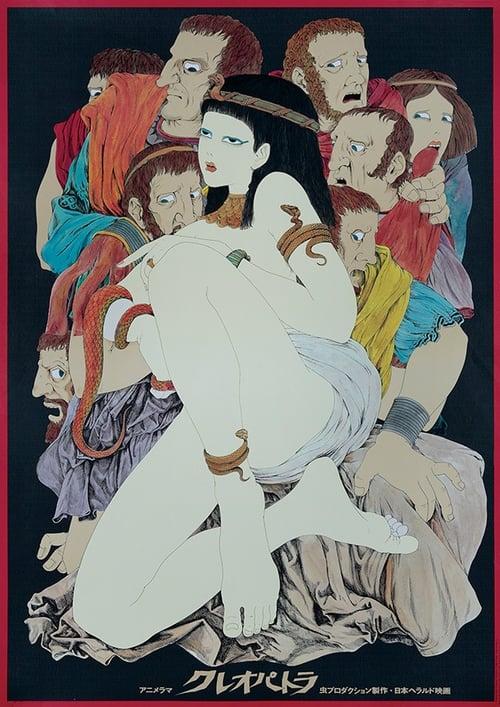 クレオパトラ poster